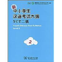 新中小学生汉语考试大纲YCT2级(附光盘1张)