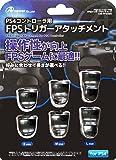 PS4コントローラ用 FPSトリガーアタッチメント (ブラック)