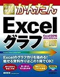 今すぐ使えるかんたん Excelグラフ [Excel 2016/2013/2010対応版] (今すぐ使えるかんたんシリーズ)