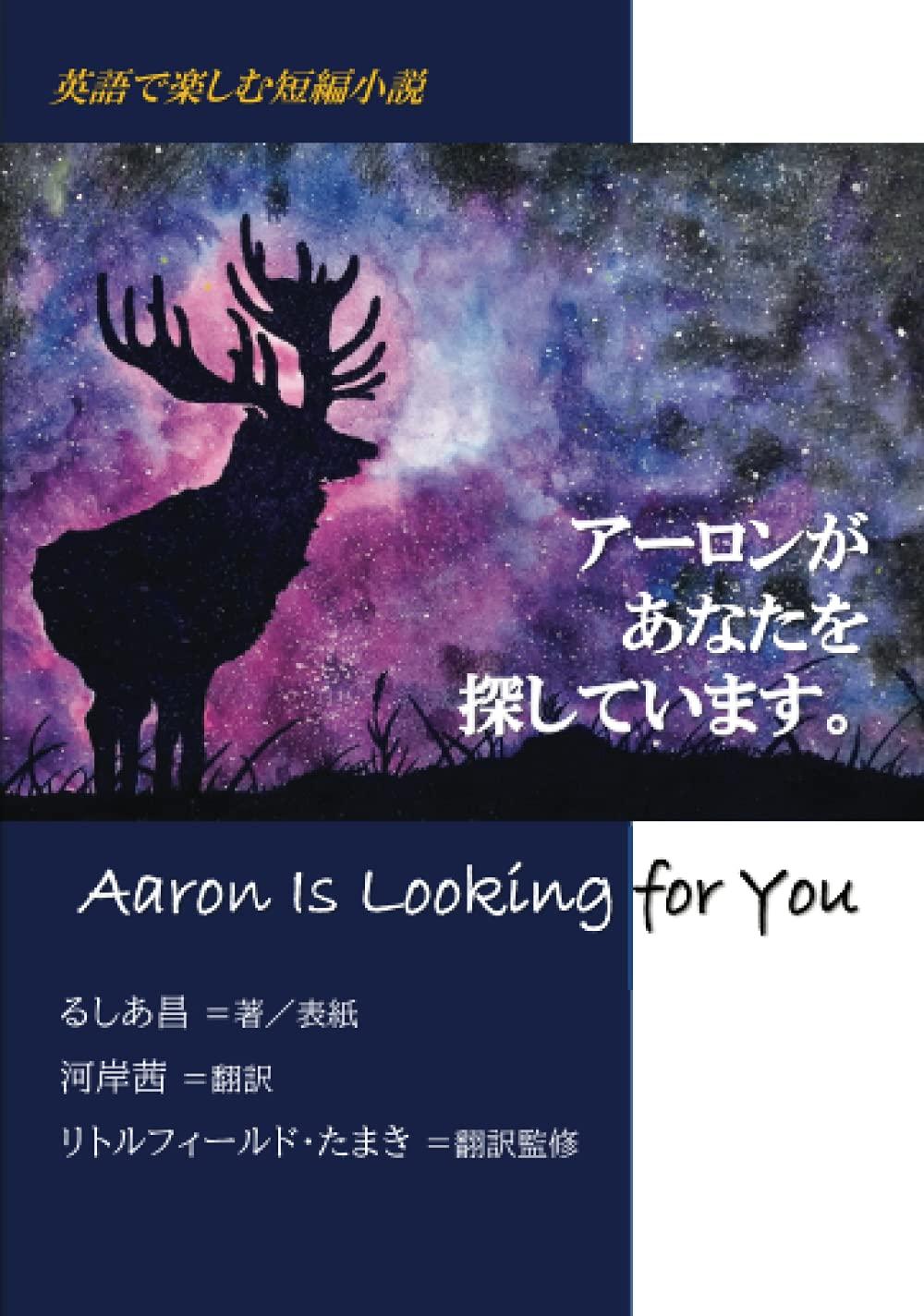 アーロンがあなたを探しています。/ Aaron is looking for you