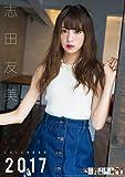 志田友美 2017年 カレンダー 壁掛け B2 CL-253