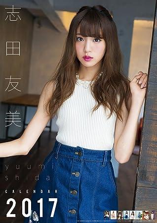 Amazon | 志田友美 2017年 カレ...