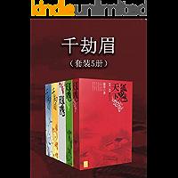 千劫眉(套装5册)(《九功舞》姐妹篇,豆瓣评分高达8.9,千万读者翘首等待十年。)