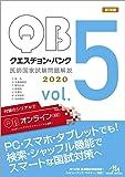 クエスチョン・バンク 医師国家試験問題解説 2020 vol.5