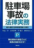 駐車場事故の法律実務