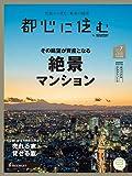 都心に住む by SUUMO (バイ スーモ) 2018年 7月号
