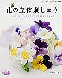 花の立体刺しゅう (レディブティックシリーズno.3970)