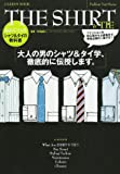 メンズファッションの教科書シリーズ vol.4 シャツ&タイ(Gakken Mook Fashion Text Series)