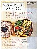 おべんとうのおかず204 2015年 04月号 [雑誌] (暮しの手帖 別冊)
