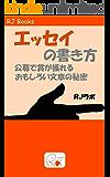 エッセイの書き方: 公募で賞が獲れるおもしろい文章の秘密 (RJ Books)