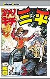 釣りキチ三平(3) (週刊少年マガジンコミックス)