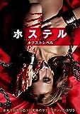 ホステル ネクスト・レベル [DVD]