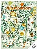 illustration (イラストレーション) 2020年 3月号