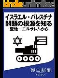 イスラエル・パレスチナ問題の根源を知る 聖地・エルサレムから (朝日新聞デジタルSELECT)