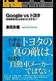 Google vs トヨタ 「自動運転車」は始まりにすぎない (角川EPUB選書)