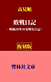 【復刻版】高見順の「敗戦日記」-昭和20年の克明な日記 (響林社文庫  KyorinsyaBunko)