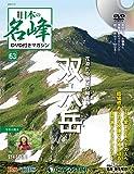 日本の名峰 DVD付きマガジン 63号 (双六岳) [分冊百科] (DVD付)