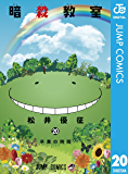 暗殺教室 20 (ジャンプコミックスDIGITAL)