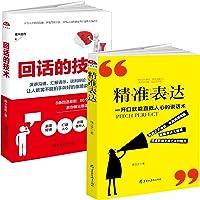 精准表达+回话的技术 套装2册 一开口就能直抵人心的说话术。特别会说话,特别会回话
