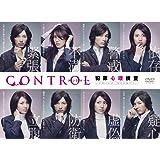 CONTROL~犯罪心理捜査~ [DVD]