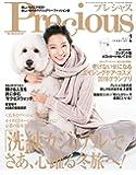 Precious(プレシャス) 2017年 02 月号 [雑誌]