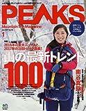 PEAKS(ピークス)2017年1月号 No.86