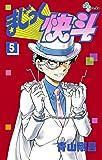 まじっく快斗 5 (少年サンデーコミックス)
