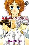 新世紀エヴァンゲリオン 鋼鉄のガールフレンド2nd(5) (あすかコミックス)
