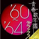 青春歌年鑑デラックス'60~'64年