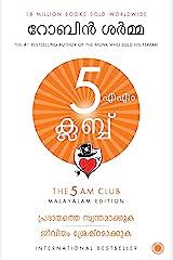 The 5 AM Club (Malayalam Edition) Kindle Edition