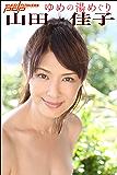 山田佳子 ゆめの湯めぐり 週刊ポストデジタル写真集