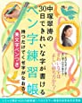 中塚翠涛の30日できれいな字が書けるペン字練習帳 持つだけでくせ字がなおる! 美文字ペンつき (TJMOOK)