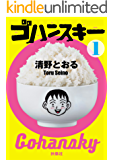 ゴハンスキー1 (SPA!コミックス)