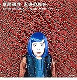 Yayoi Kusama: Eternity-Modernity