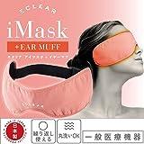 エレコム エクリア 温熱 ホットアイマスク 耳までカバー 洗濯可能でずっと清潔 ピンク HCM-H02PN