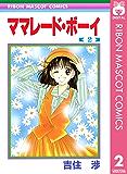 ママレード・ボーイ 2 (りぼんマスコットコミックスDIGITAL)