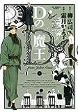 Dの魔王 3 (ビッグコミックス)