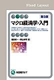 マクロ経済学・入門(第5版) 有斐閣アルマ