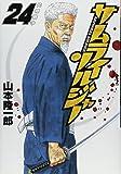 サムライソルジャー 24 (ヤングジャンプコミックス)