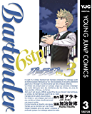 バーテンダー6stp 3 (ヤングジャンプコミックスDIGITAL)