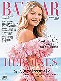 Harper's BAZAAR (ハーパーズ バザー) 2020年04月号