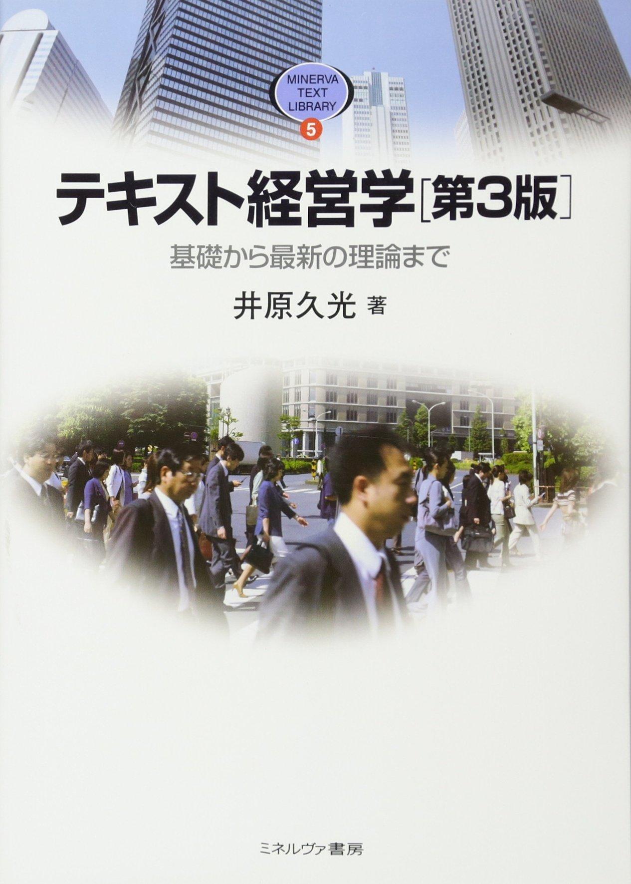 Download Tekisuto keieigaku : Kiso kara saishin no riron made pdf
