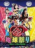 チームしゃちほこ愛の地球祭り 2013 in 愛知県体育館(DVD)