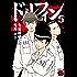 ドルフィン 5 (チャンピオンREDコミックス)