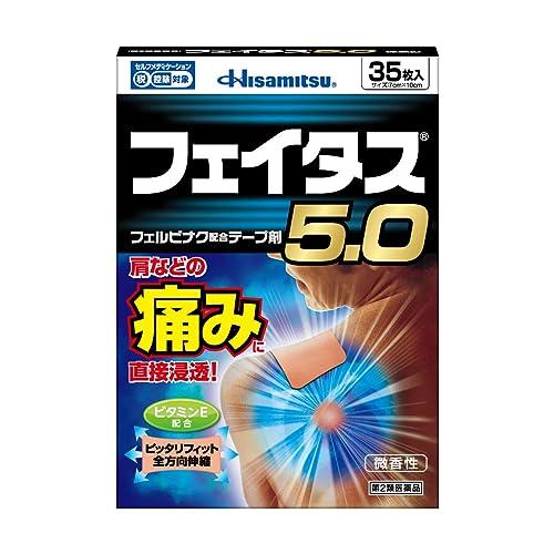 久光製薬 フェイタス5.0
