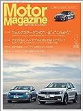 Motor Magazine (モーターマガジン) 2017年3月号 [雑誌]