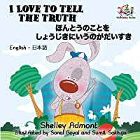 I Love to Tell the Truth: English Japanese Bilingual Children's Books