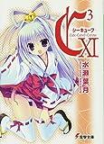 C3‐シーキューブ〈11〉 (電撃文庫)