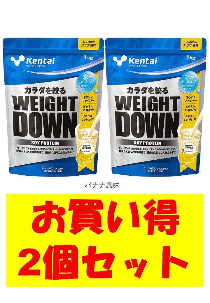 お買い得2個セット kentai 健康体力研究所 ウェイトダウン ソイプロテイン 1kg バナナ風味 B06XQXQLF4