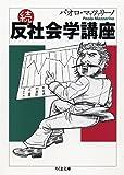 続・反社会学講座 (ちくま文庫)